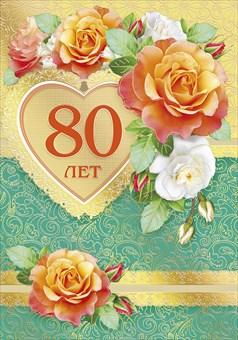 Поздравление с бабушки с 80-ти летием