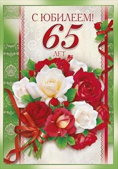 Поздравление в 65 летний юбилей женщине 39