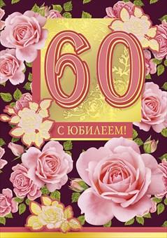Поздравления с 60летиям 10