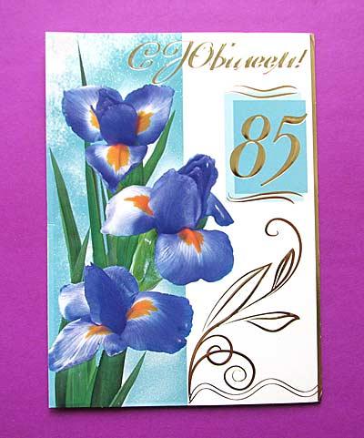 Поздравление юбиляру 85 лет женщине 67