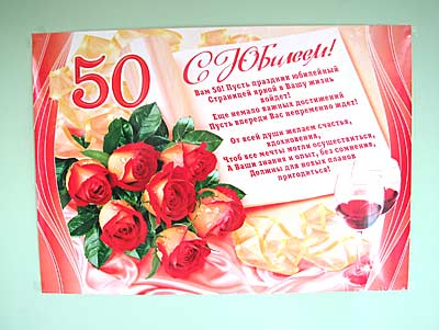 Поздравление с юбилеем женщине 50 летие