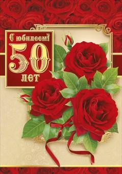 Поздравление именные с юбилеем 50 лет женщине7