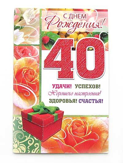 40 лет открытка с днем рождения 69