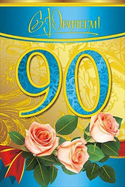 Поздравление с днём рождения 30 лет картинки