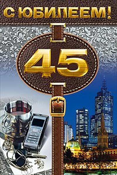 45 лет 2015
