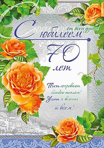 Поздравление женщине подруге с 60 летием в стихах красивые