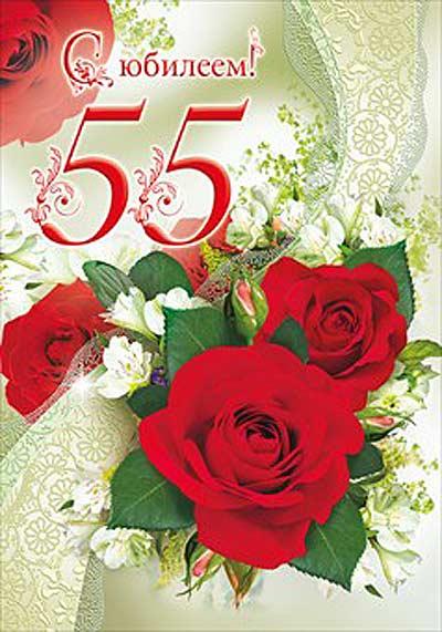 Поздравления к юбилею 55 лет мужчине стихи