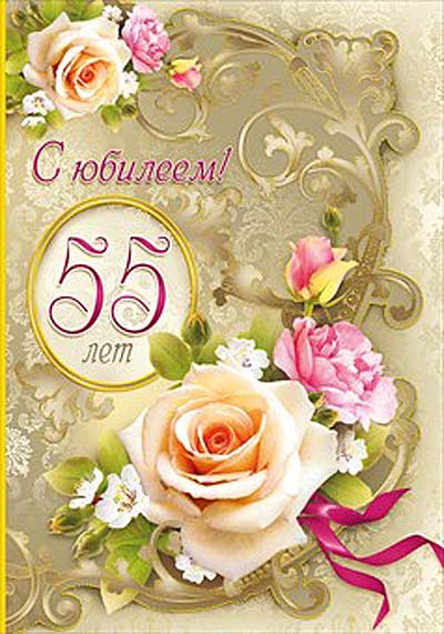 Поздравление з днём рождения