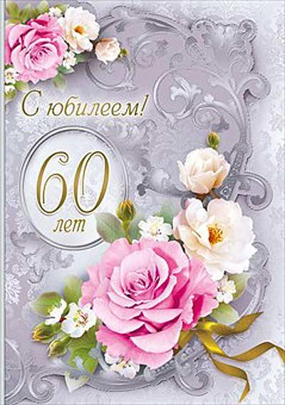 Смотреть поздравления к юбилею 60 лет