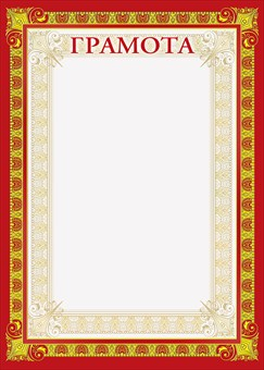 данные шаблон грамот и благодарностей на прозрачном фоне купить ходунки Челябинске